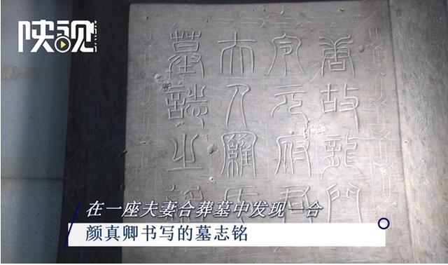 陕西首次考古发现颜真卿真迹_图1-3