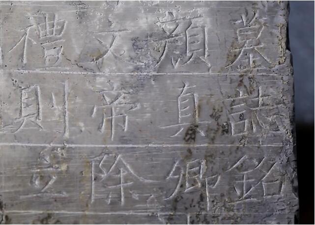 陕西首次考古发现颜真卿真迹_图1-4