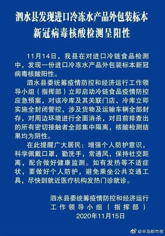 山东泗水、陕西西安进口冷冻产品外包装检测呈阳性