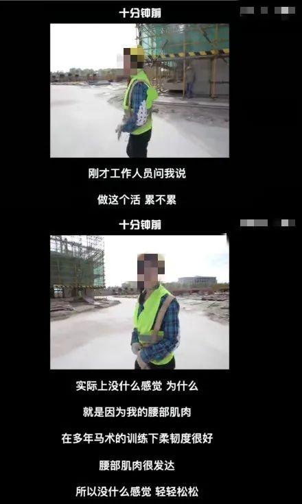 """中国一集团千金体验工地""""搬砖"""" 真·打工人都怒了_图1-5"""