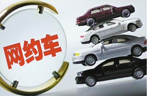 网约车最新消息,网约车市场分析