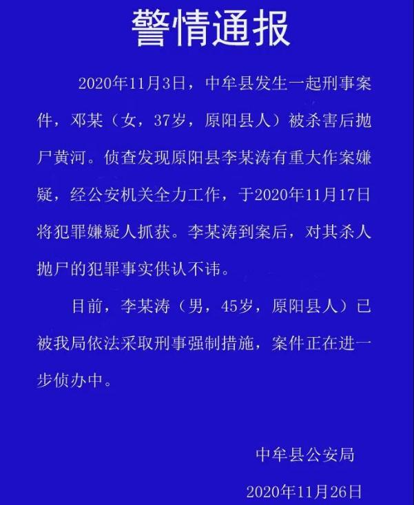 河南一镇女纪委书记被分尸抛尸黄河 嫌凶系村支书_图1-3