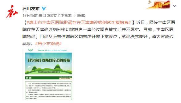 唐山市人民政府新闻办公室官方微博截图
