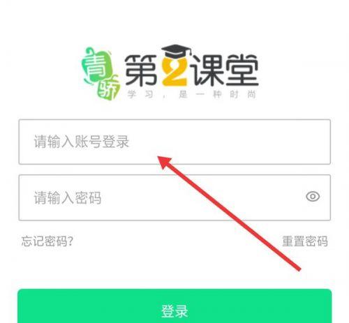青骄第二课堂2020登录平台入口 青骄第二课堂登录地址官网链接最新
