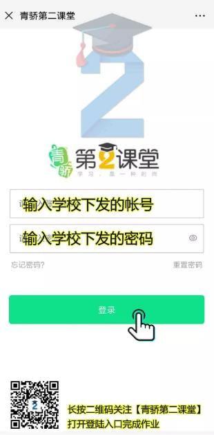 2020青骄第二课堂手机登录网址入口 青骄第二课堂学生登录步骤