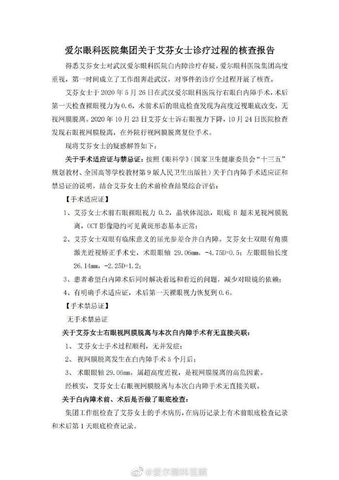 武汉抗疫医生失明风波:爱尔眼科称与手术无直接关联_图1-3