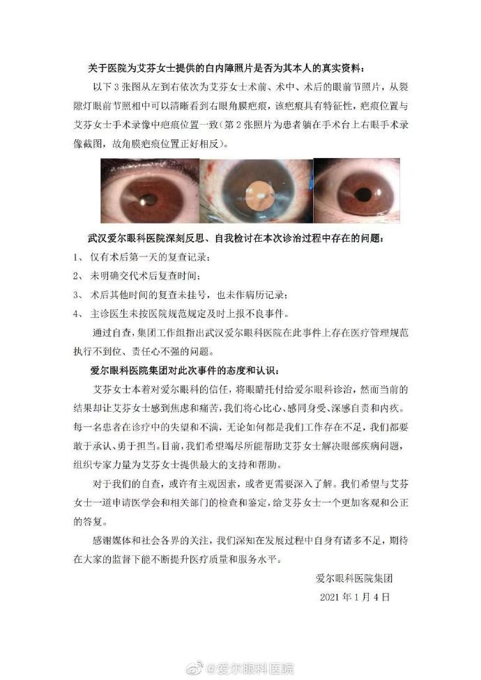 武汉抗疫医生失明风波:爱尔眼科称与手术无直接关联_图1-4