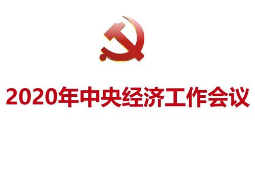 2020中央经济工作会议精神
