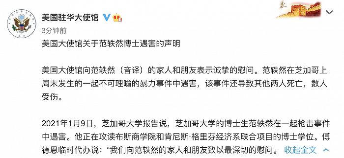 中国留美博士在芝加哥枪击案中遇害 美驻华使馆慰问_图1-3