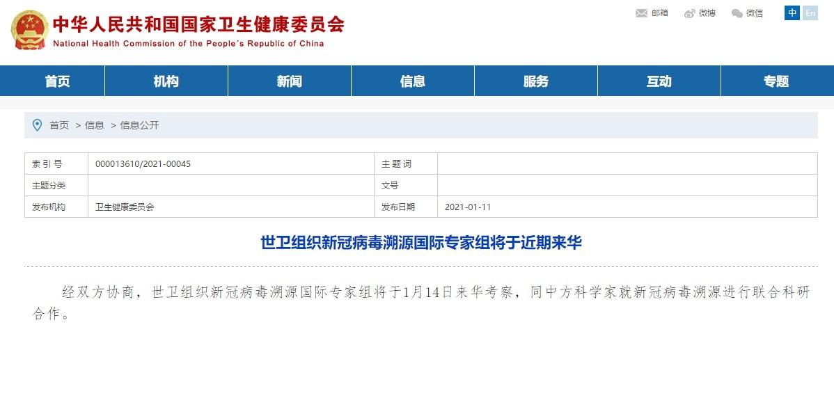 世卫组织新冠病毒溯源国际专家组将于14日赴中国_图1-1