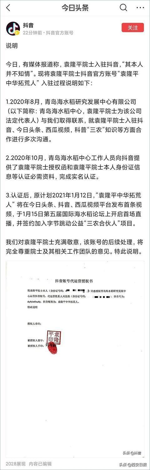 袁隆平入驻抖音粉丝破千万 本人不知情 抖音回应_图1-4