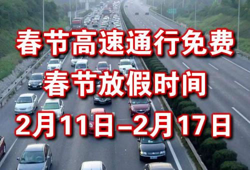 2021年春节高速免费时间
