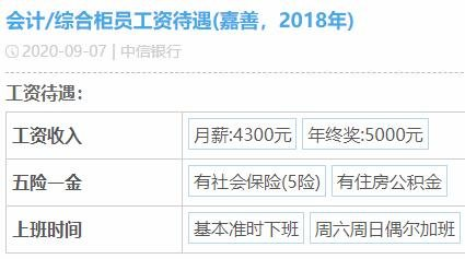 中信银行待遇5.jpg