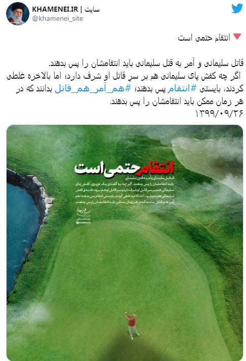 伊朗最高领导人誓言向美国复仇  发了这样一张目标图_图1-1