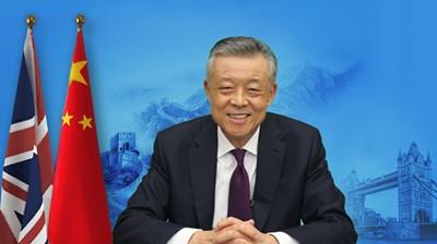 中国驻英大使刘晓明将离任回国 已出使英国11年_图1-1