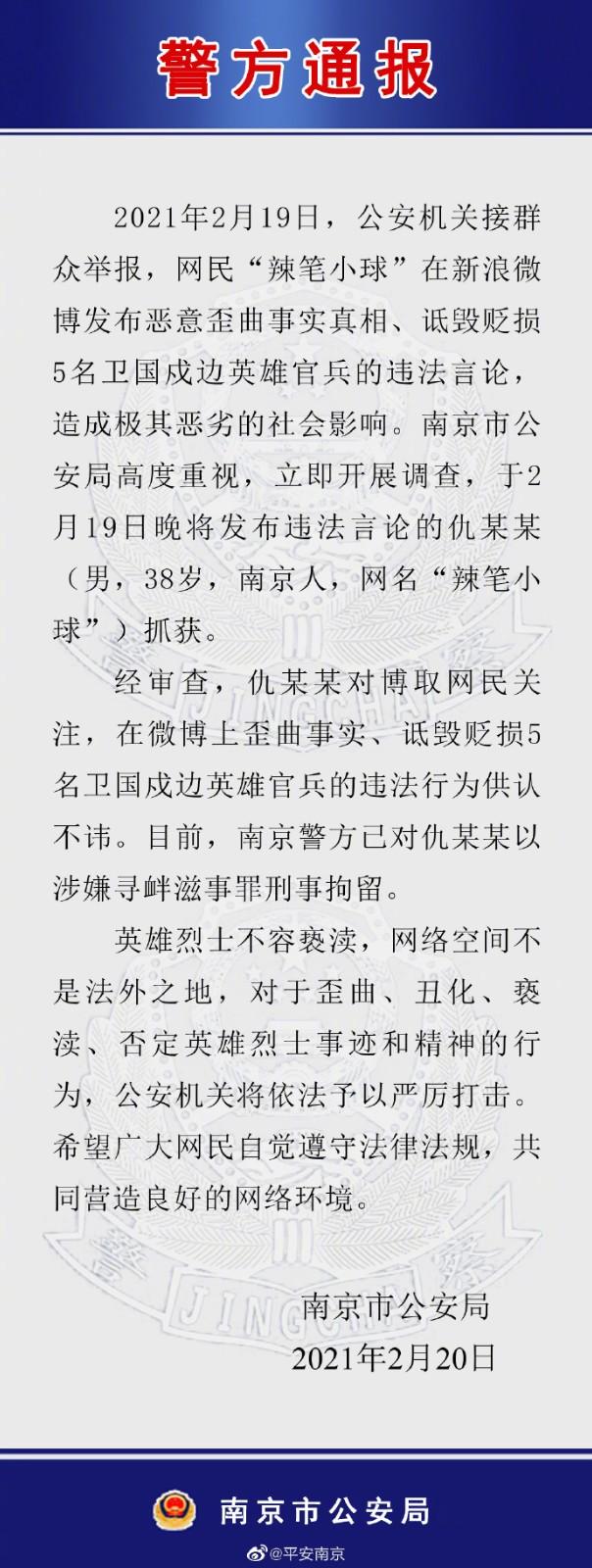 """诋毁贬损卫国戍边英雄 中国网民""""辣笔小球""""被刑拘_图1-1"""