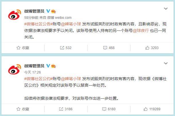 """诋毁贬损卫国戍边英雄 中国网民""""辣笔小球""""被刑拘_图1-2"""