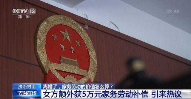 北京全职太太离婚首获¥5万家务劳动补偿 网络热议_图1-1