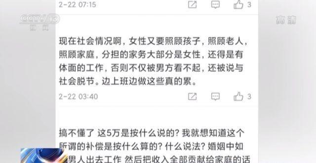 北京全职太太离婚首获¥5万家务劳动补偿 网络热议_图1-2
