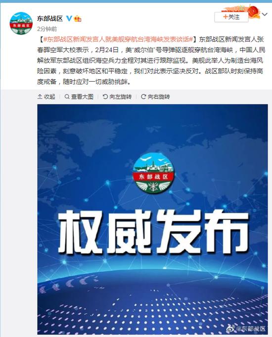 中国东部战区新闻发言人就美舰穿航台湾海峡发表谈话_图1-1