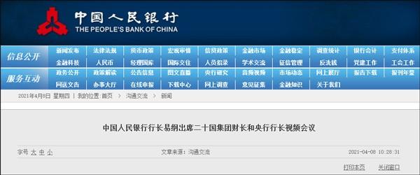 易纲:赞成IMF普遍增发6500亿美元特别提款权_图1-3