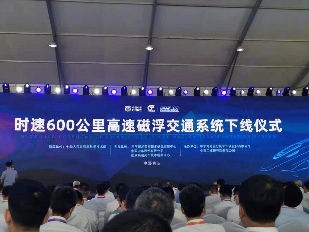 中国速度!时速600公里高速磁浮正式下线_图1-1