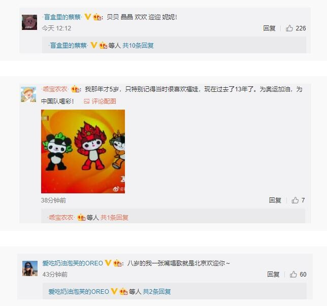 """""""北京奥运会那年你多大了""""上热搜 网友开启""""回忆杀""""_图1-3"""