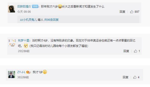 """""""北京奥运会那年你多大了""""上热搜 网友开启""""回忆杀""""_图1-2"""
