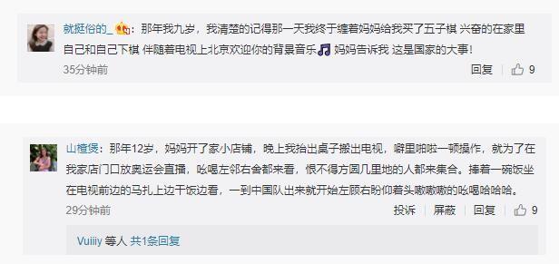 """""""北京奥运会那年你多大了""""上热搜 网友开启""""回忆杀""""_图1-4"""