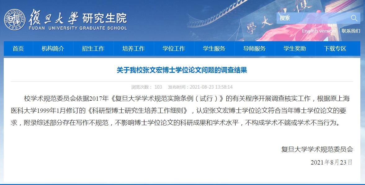 复旦大学公布张文宏博士论文被举报调查结果_图1-3