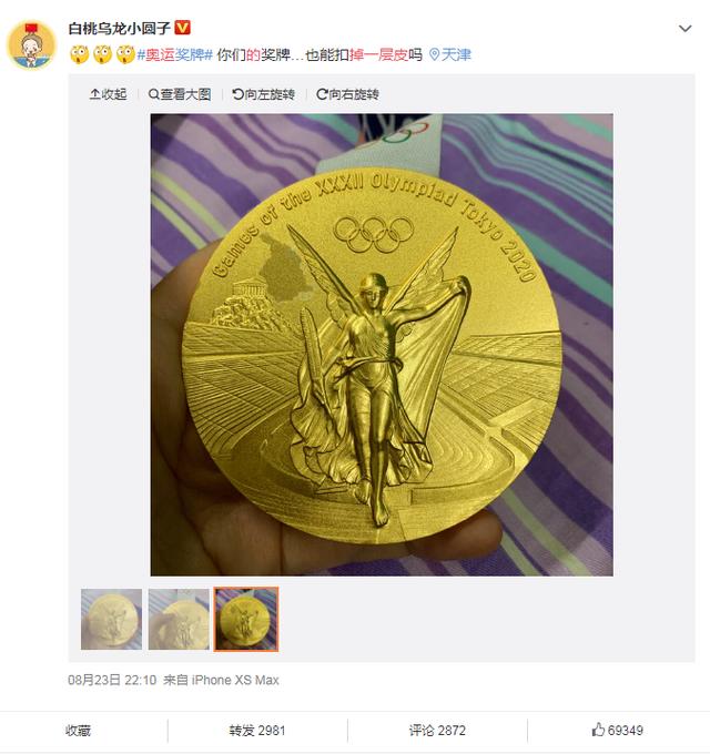 东奥蹦床冠军朱雪莹的金牌掉了一层皮_图1-2