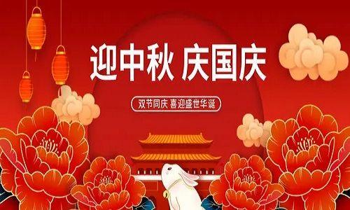 疫情下的国庆节中秋节