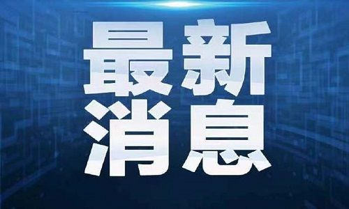 2021年南京疫情最新消息