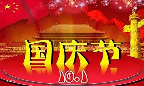 2021年国庆节放假时间