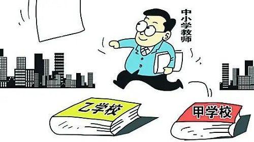 北京东城区义务教育干部教师将全轮岗