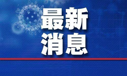 云南疫情最新消息