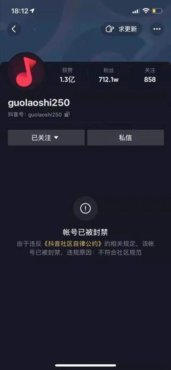 """粉丝数量近千万的头部网红多平台账号遭""""永久封禁""""_图1-1"""