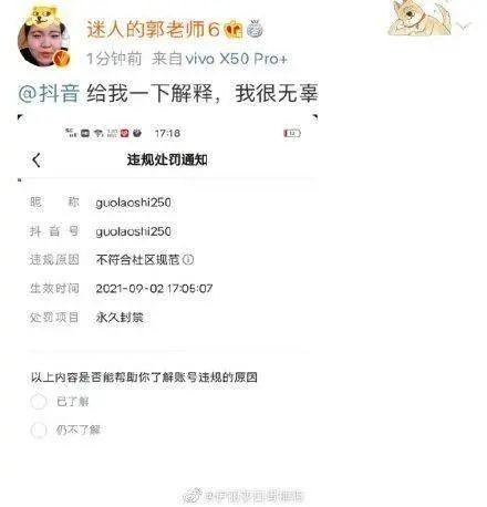 """粉丝数量近千万的头部网红多平台账号遭""""永久封禁""""_图1-2"""