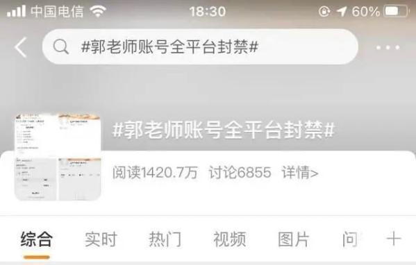 """粉丝数量近千万的头部网红多平台账号遭""""永久封禁""""_图1-4"""