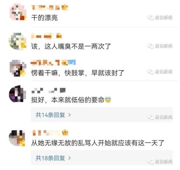 """粉丝数量近千万的头部网红多平台账号遭""""永久封禁""""_图1-8"""