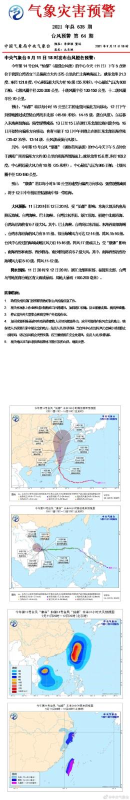 """""""灿都""""""""康森""""双台风临近 中国气象台发布橙色预警_图1-3"""