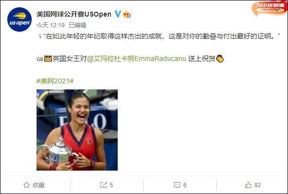 18岁华裔小将10连胜拿下美网女单冠军_图1-4