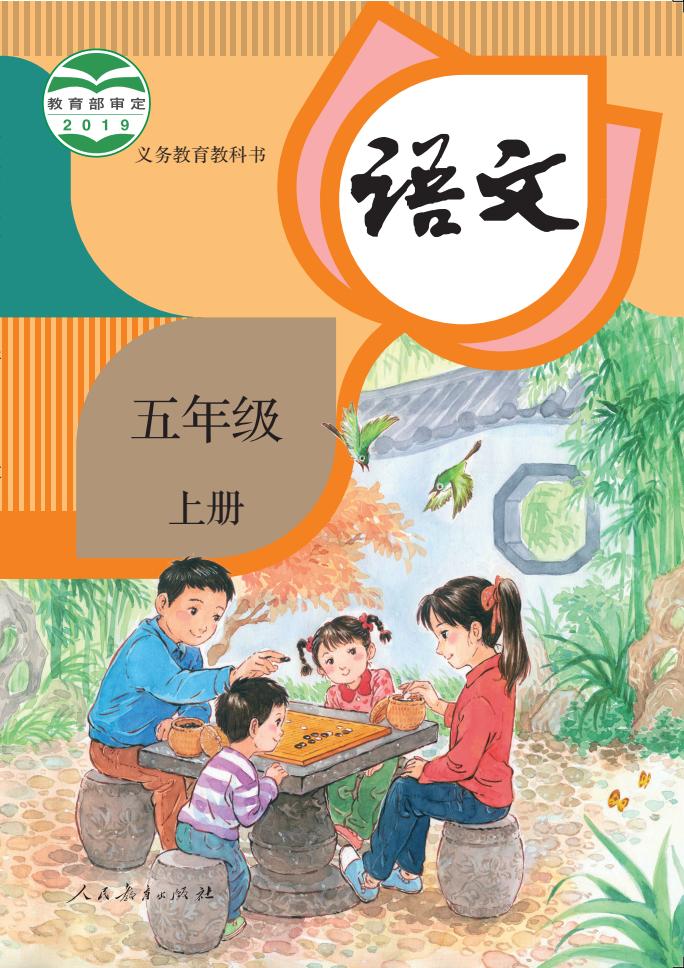 小学语文课本封面由二胎变三胎?中国人教社回应_图1-1
