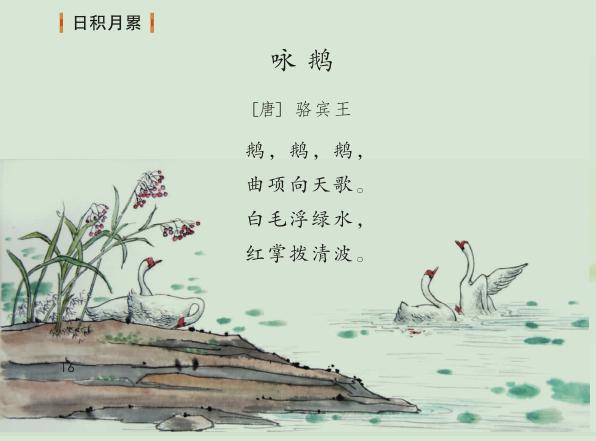 小学语文课本封面由二胎变三胎?中国人教社回应_图1-5
