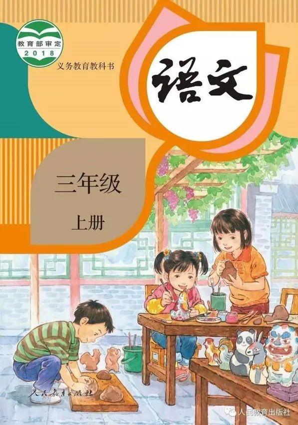 小学语文课本封面由二胎变三胎?中国人教社回应_图1-7