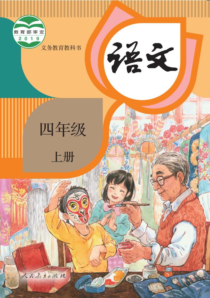 小学语文课本封面由二胎变三胎?中国人教社回应_图1-8