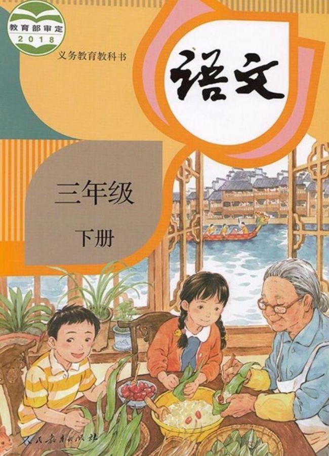 小学语文课本封面由二胎变三胎?中国人教社回应_图1-9