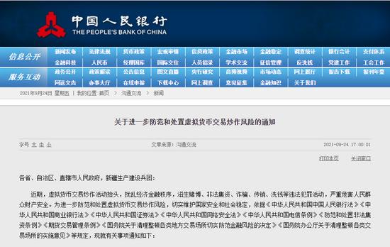 中国央行:虚拟货币相关业务活动属非法金融活动_图1-3