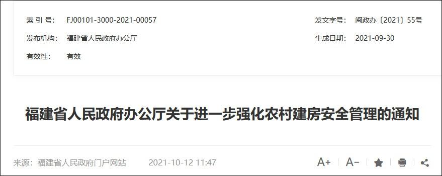 福建:严防发生农村建房群死群伤事故_图1-1