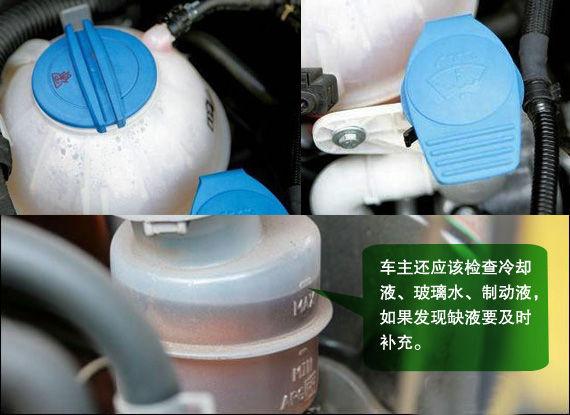 车主还应该检查制动液、玻璃水、冷却液如果发现缺液要及时补充